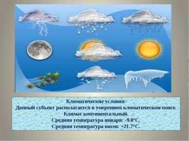 Климатические условия: Данный субъект располагается в умеренном климатическом...