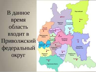 В данное время область входит в Приволжский федеральный округ