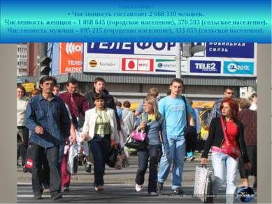 Население: • Численность составляет 2 668 310 человек. Численность женщин – 1...