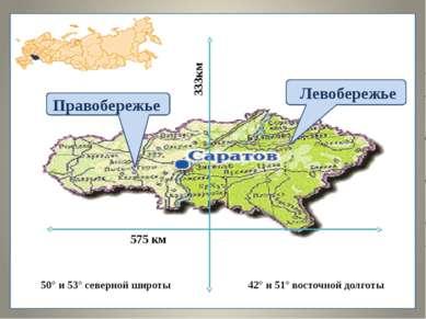 Правобережье Левобережье 333км 575 км 50° и 53° северной широты 42° и 51° вос...