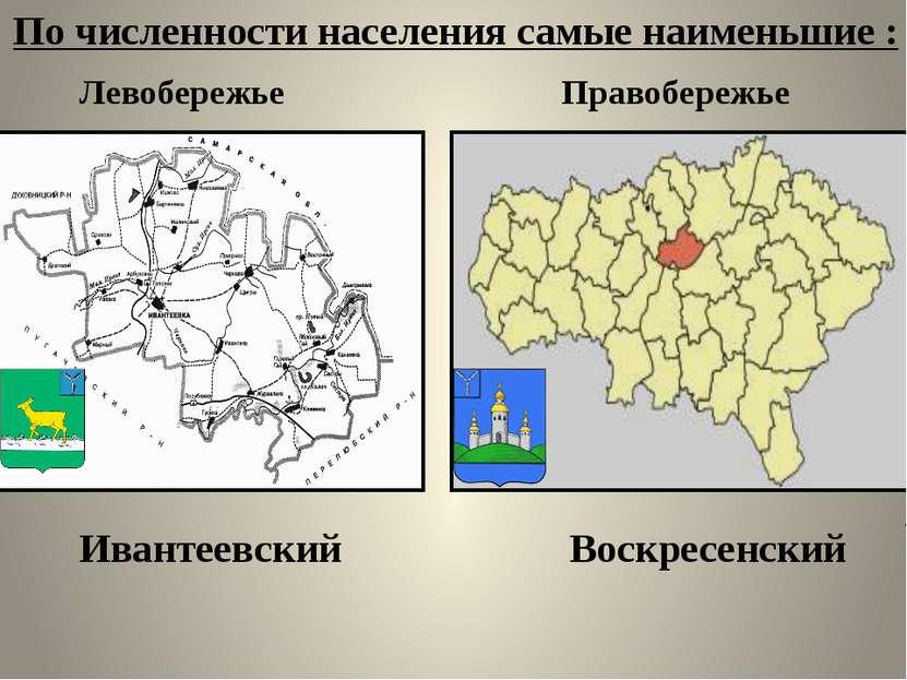 По численности населения самые наименьшие : Правобережье Левобережье Ивантеев...
