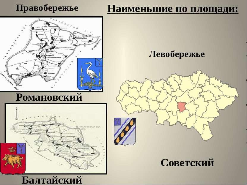 Романовский Балтайский Наименьшие по площади: Левобережье Правобережье Советский