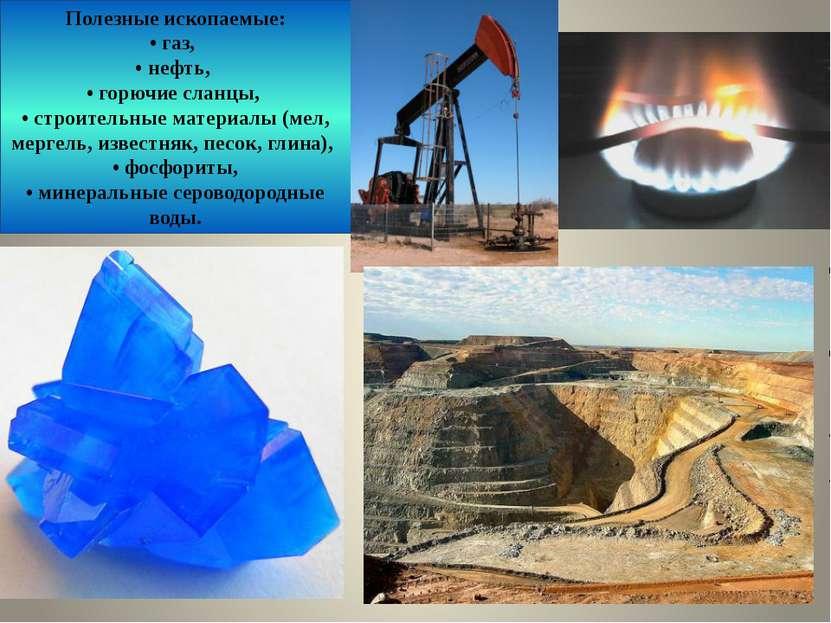 Полезные ископаемые: • газ, • нефть, • горючие сланцы, • строительные материа...