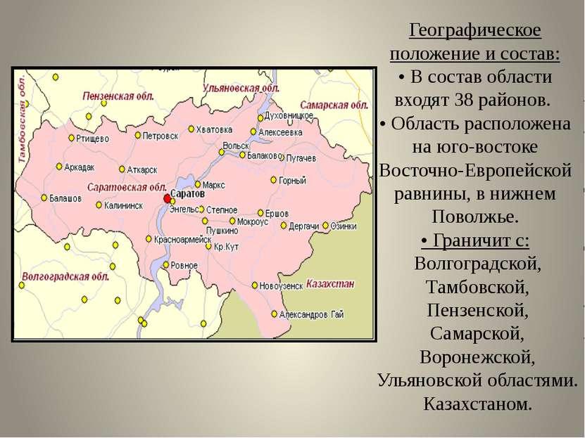 Географическое положение и состав: • В состав области входят 38 районов. • Об...