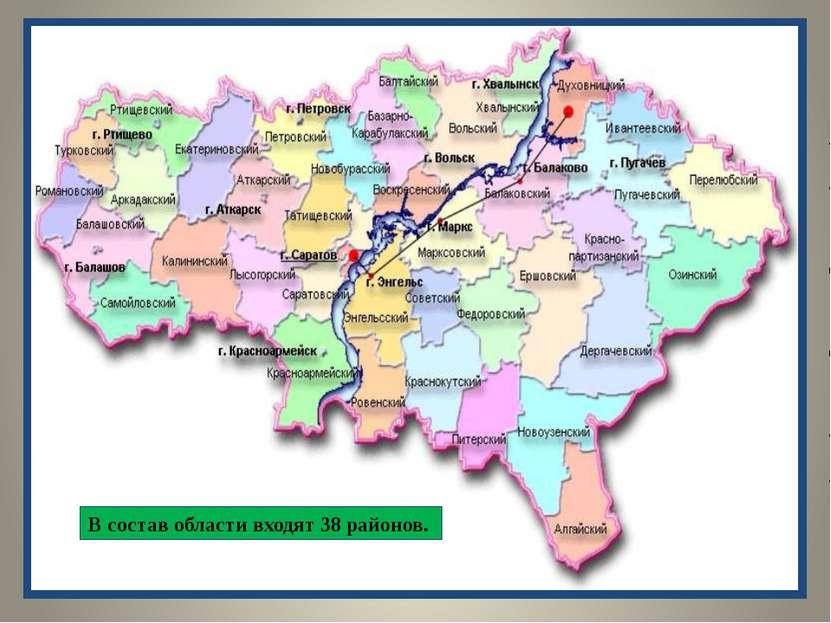 В состав области входят 38 районов.