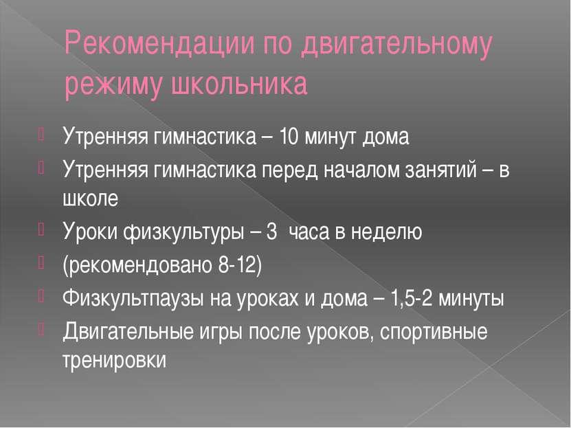 Рекомендации по двигательному режиму школьника Утренняя гимнастика – 10 минут...