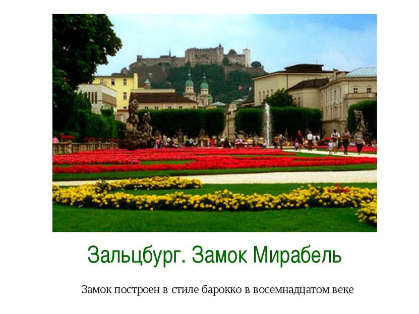 Зальцбург. Замок Мирабель Замок построен в стиле барокко в восемнадцатом веке