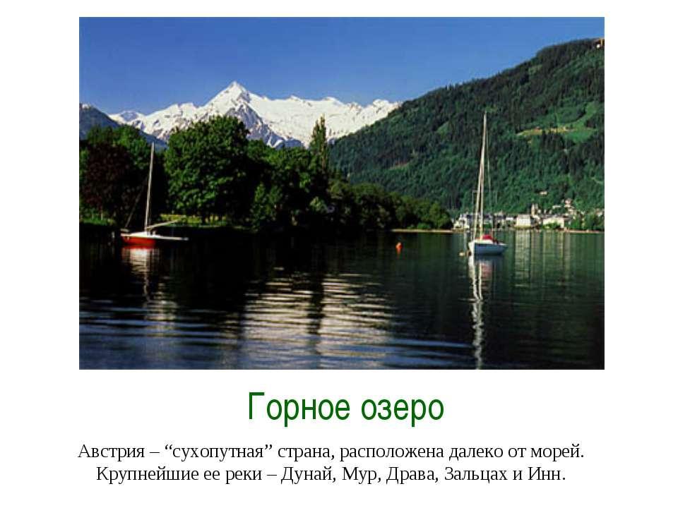 """Горное озеро Австрия – """"сухопутная"""" страна, расположена далеко от морей. Круп..."""