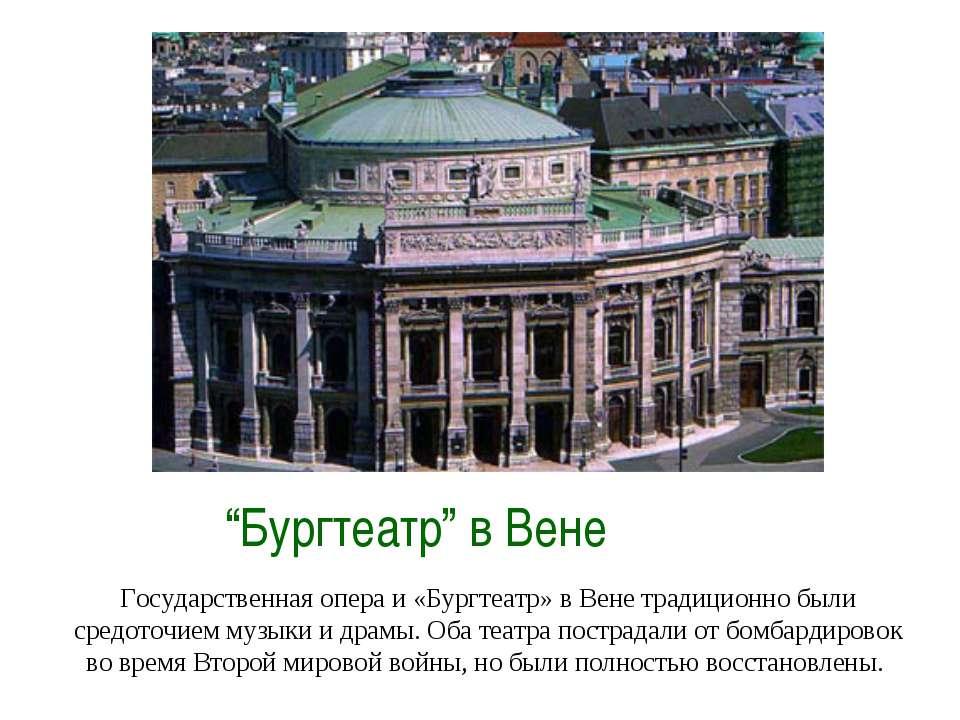 """""""Бургтеатр"""" в Вене Государственная опера и «Бургтеатр» в Вене традиционно был..."""