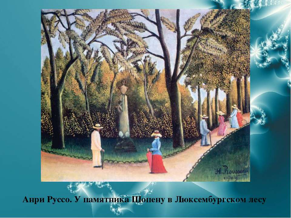 Анри Руссо. У памятника Шопену в Люксембургском лесу