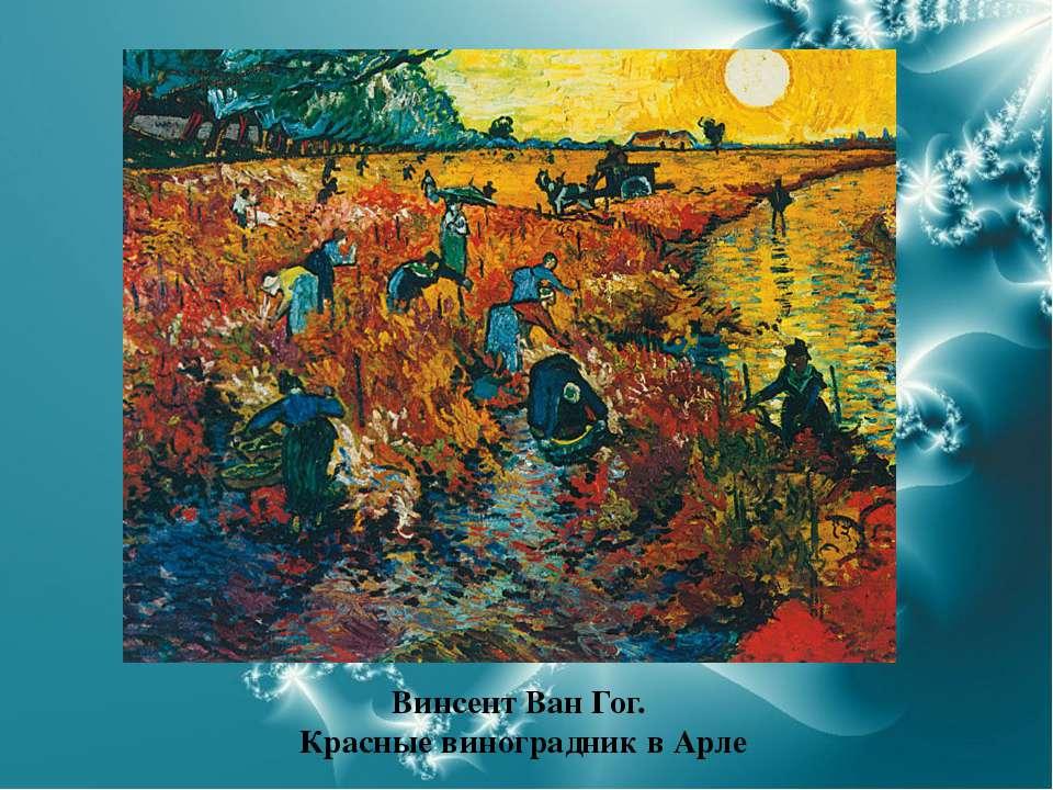 Винсент Ван Гог. Красные виноградник в Арле