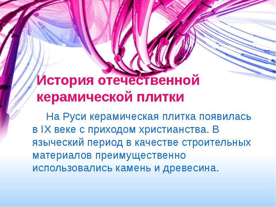 История отечественной керамической плитки На Руси керамическая плитка появила...
