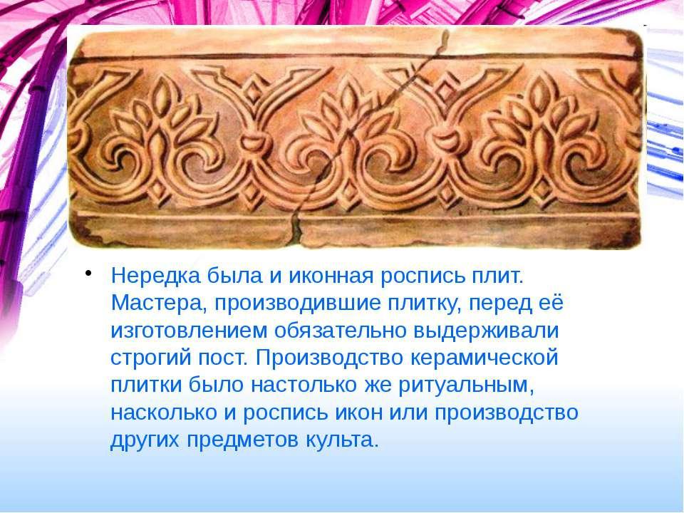 Нередка была и иконная роспись плит. Мастера, производившие плитку, перед её ...