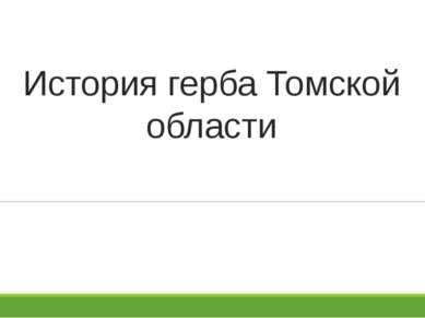 История герба Томской области