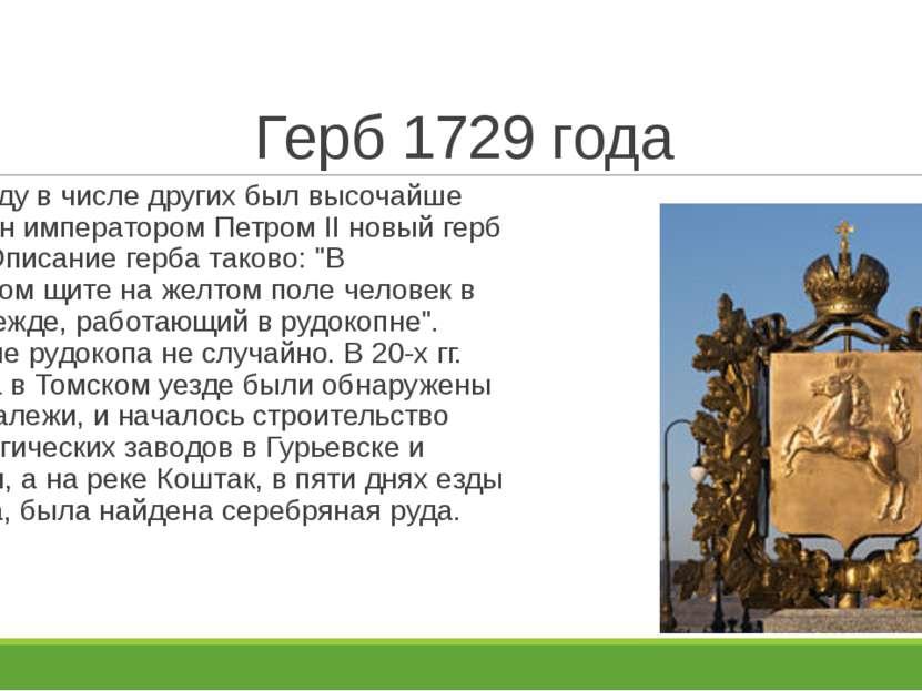 Герб 1729 года В 1729 году в числе других был высочайше утвержден императором...