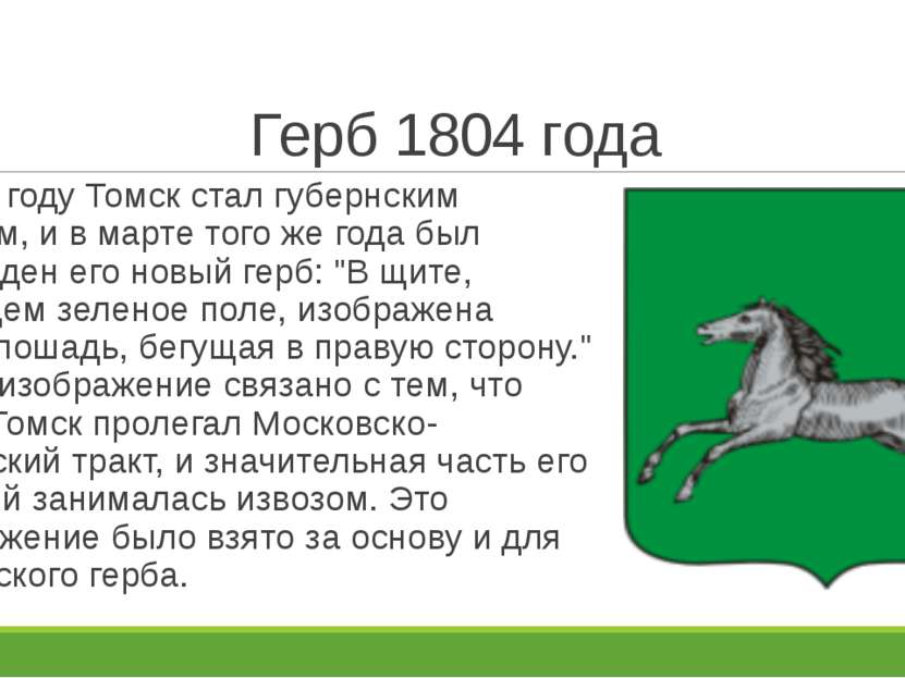 Герб 1804 года В 1804 году Томск стал губернским городом, и в марте того же г...
