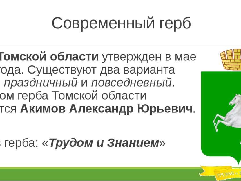Современный герб ГербТомской областиутвержден в мае 1997 года. Существуют д...