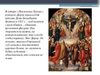 В алтаре «Поклонение Троице», которую Дюрер написал для капеллы Дома двенадца...