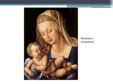 Мадонна с младенцем.