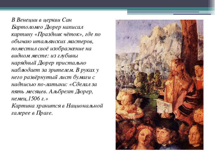 В Венеции в церкви Сан Бартоломео Дюрер написал картину «Праздник чёток», где...