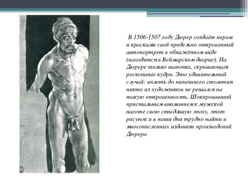 В 1506-1507 году Дюрер создаёт пером и красками свой предельно откровенный а...
