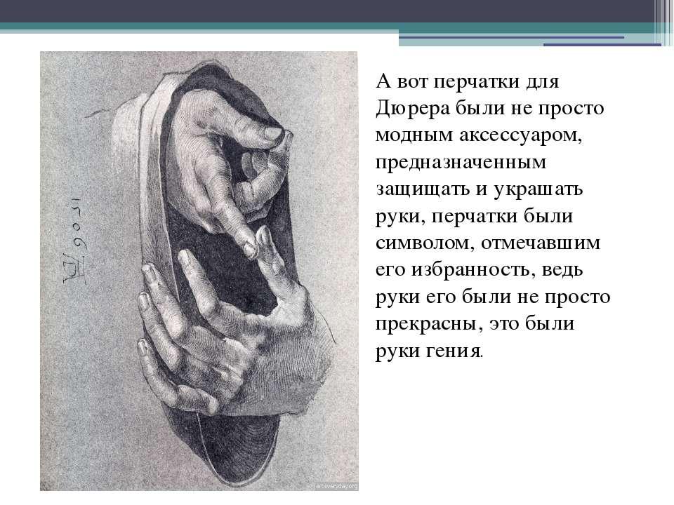 А вот перчатки для Дюрера были не просто модным аксессуаром, предназначенным ...