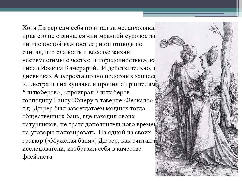 Хотя Дюрер сам себя почитал за меланхолика, нрав его не отличался «ни мрачной...