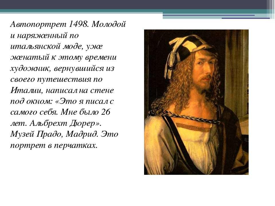 Автопортрет 1498. Молодой и наряженный по итальянской моде, уже женатый к это...