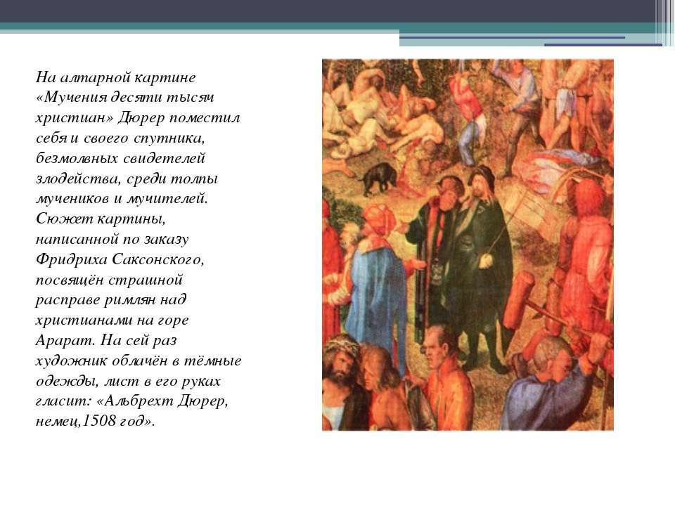 На алтарной картине «Мучения десяти тысяч христиан» Дюрер поместил себя и сво...