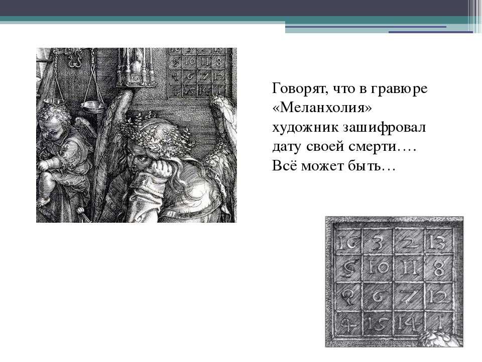 Говорят, что в гравюре «Меланхолия» художник зашифровал дату своей смерти…. В...