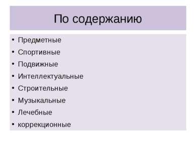 По содержанию Предметные Спортивные Подвижные Интеллектуальные Строительные М...