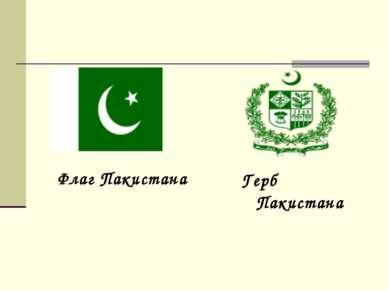 Флаг Пакистана Герб Пакистана
