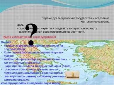 Карта интерактивного конструирования Первые древнегреческие государства – ост...