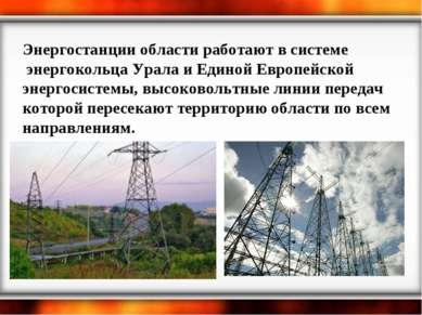 Энергостанции области работают в системе энергокольца Урала и Единой Европейс...