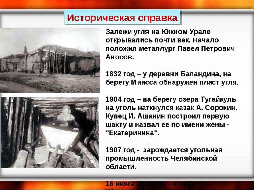 Историческая справка Залежи угля на Южном Урале открывались почти век. Начало...