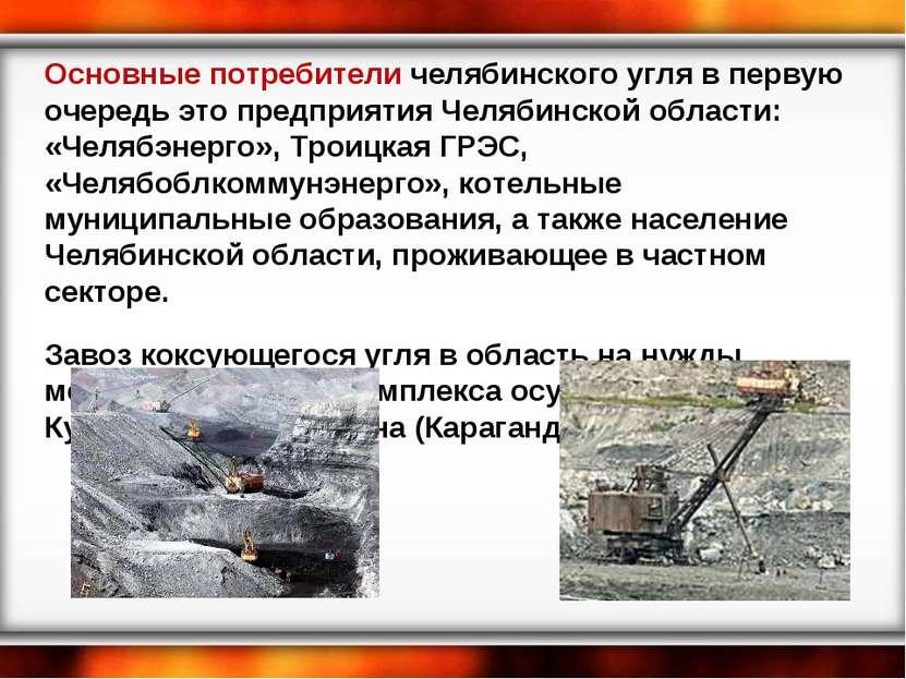 Основные потребители челябинского угля в первую очередь это предприятия Челяб...