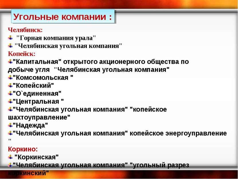 """Угольные компании : Челябинск: """"Горная компания урала"""" """"Челябинская угольная ..."""