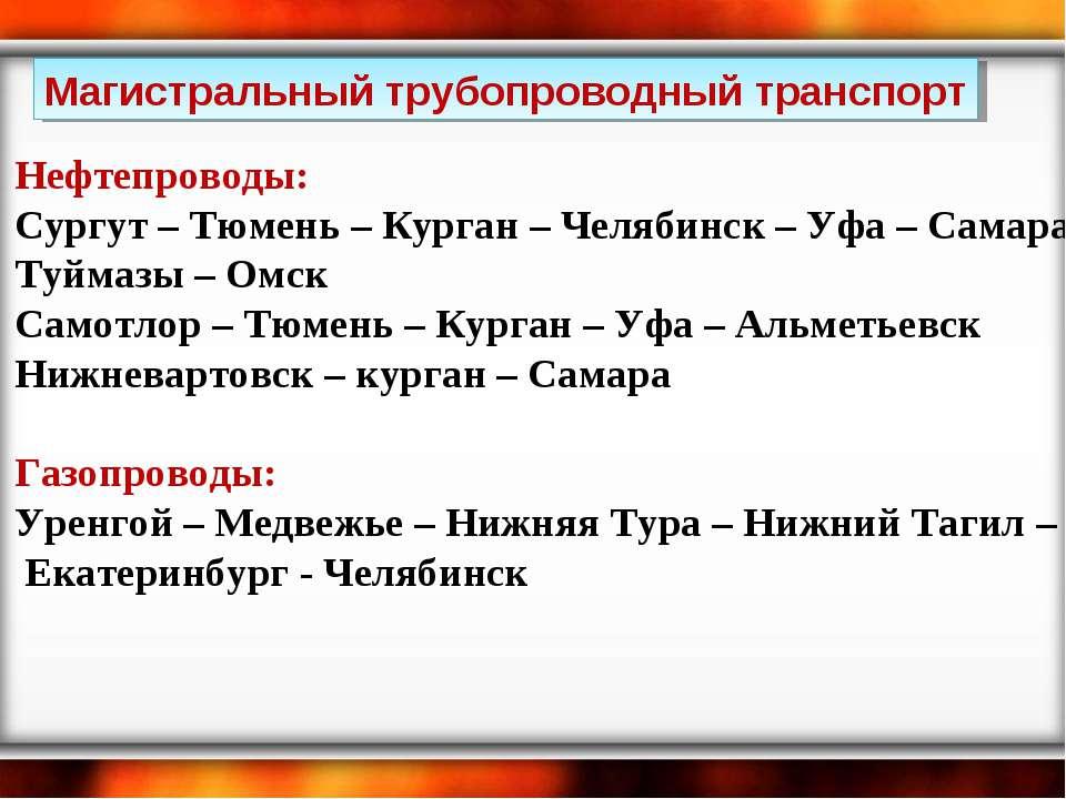 Магистральный трубопроводный транспорт Нефтепроводы: Сургут – Тюмень – Курган...
