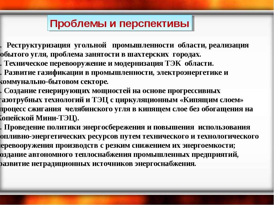 Проблемы и перспективы Реструктуризация угольной промышленности области, реал...