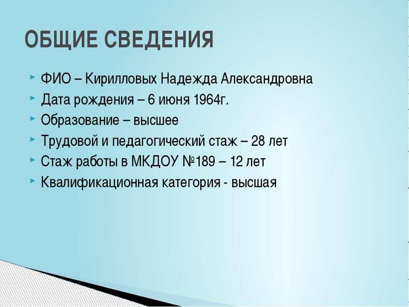 ФИО – Кирилловых Надежда Александровна Дата рождения – 6 июня 1964г. Образова...