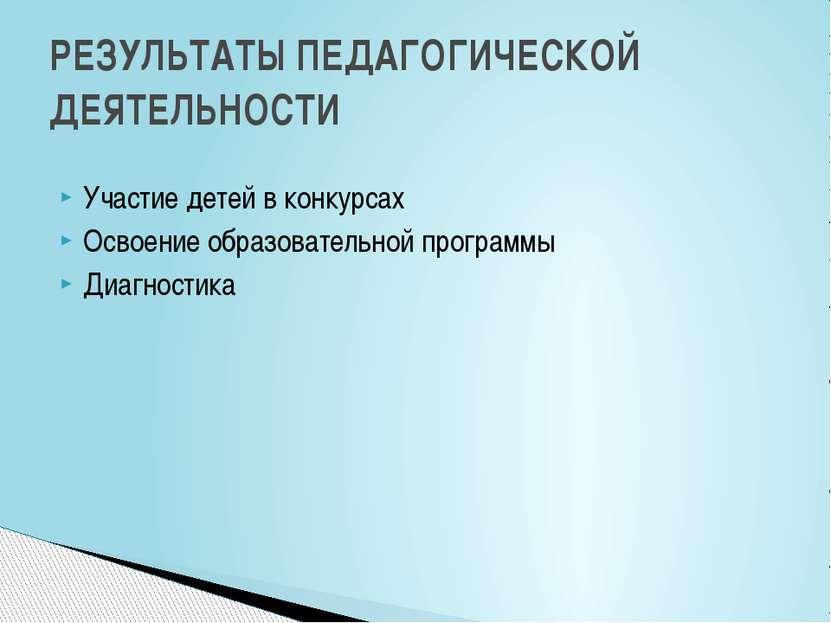 Участие детей в конкурсах Освоение образовательной программы Диагностика РЕЗУ...