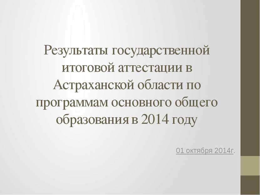 Результаты государственной итоговой аттестации в Астраханской области по прог...
