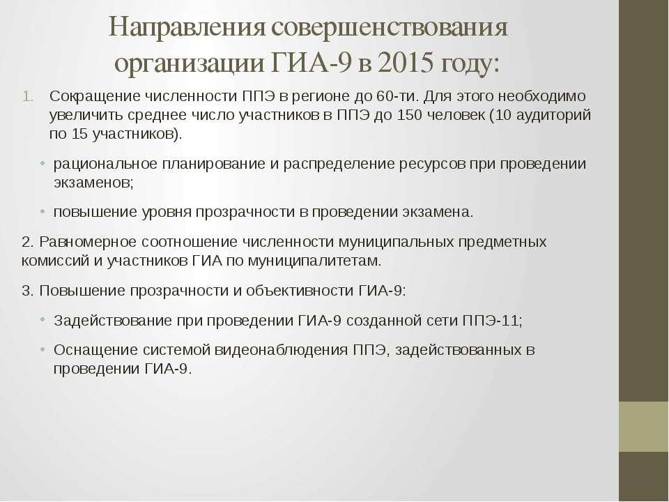 Направления совершенствования организации ГИА-9 в 2015 году: Сокращение числе...