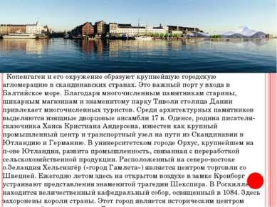 Копенгаген и его окружение образуют крупнейшую городскую агломерацию в сканди...