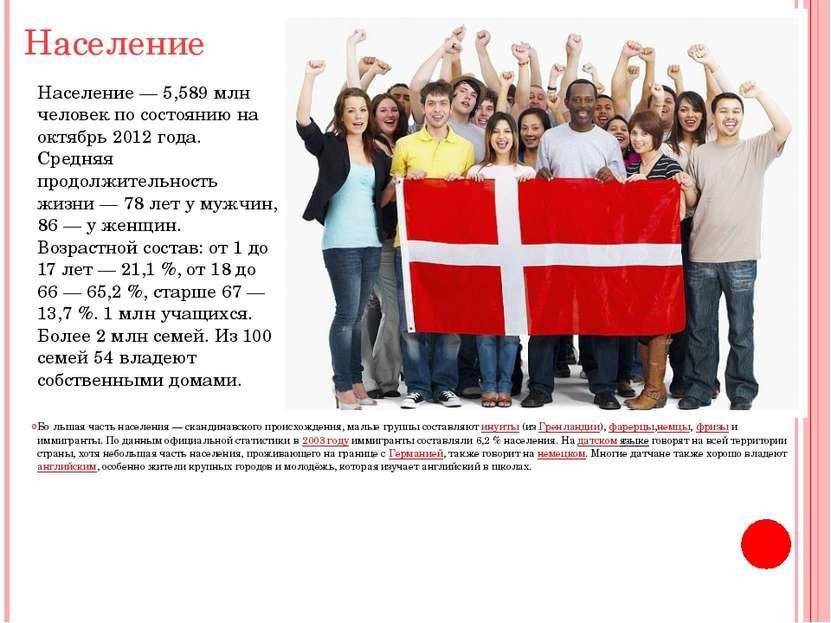 Население Бо льшая часть населения— скандинавского происхождения, малые груп...