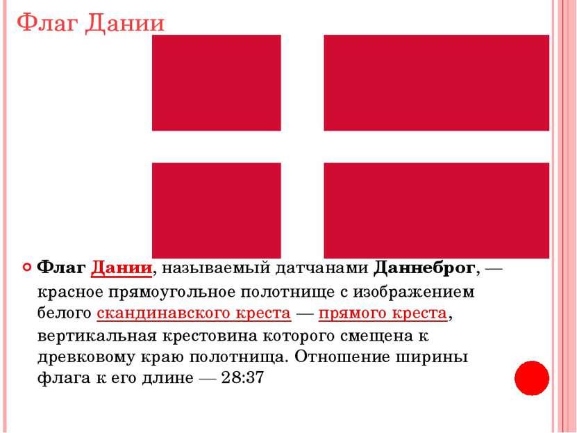 Флаг Дании ФлагДании, называемый датчанамиДаннеброг,— красное прямоугольно...