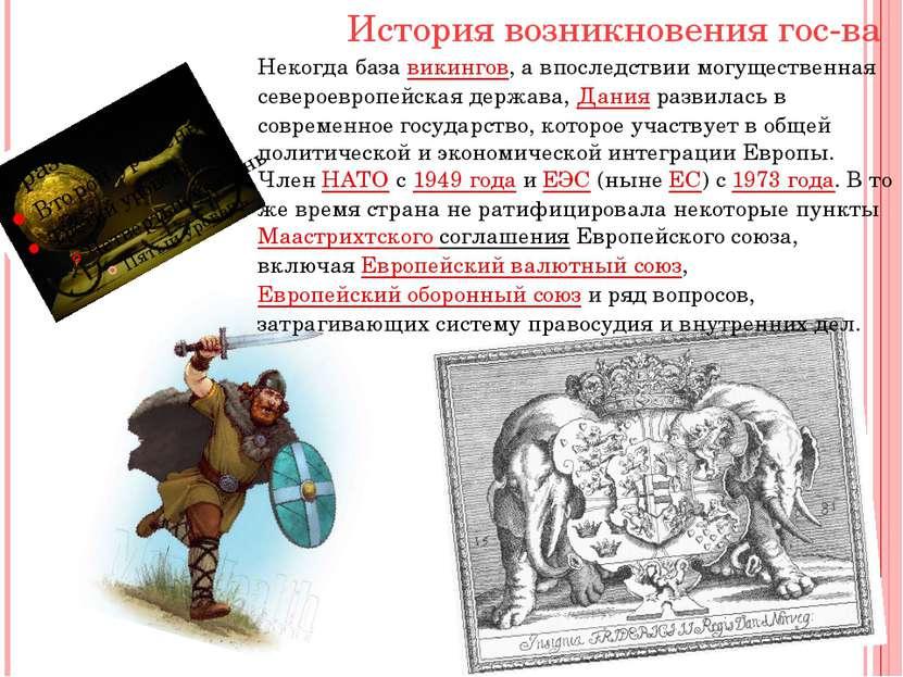 История возникновения гос-ва Некогда базавикингов, а впоследствии могуществе...