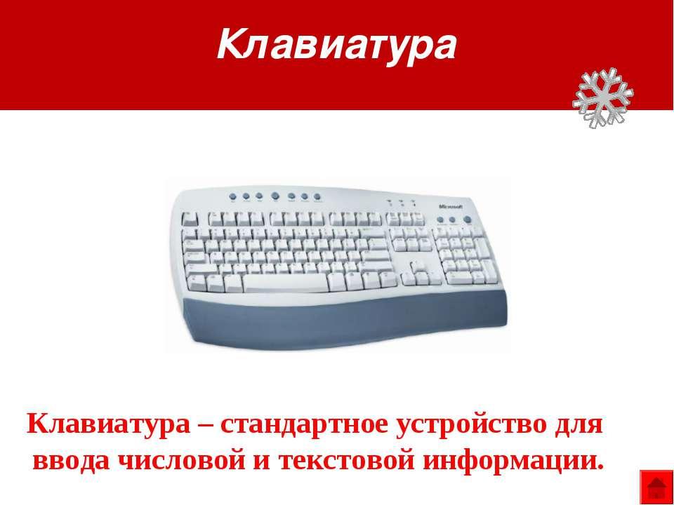 Клавиатура Клавиатура – стандартное устройство для ввода числовой и текстовой...