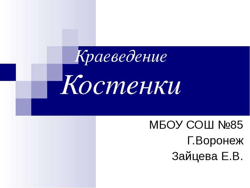 Краеведение Костенки МБОУ СОШ №85 Г.Воронеж Зайцева Е.В.