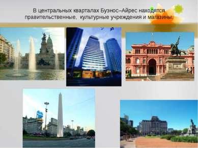 В центральных кварталах Буэнос–Айрес находятся правительственные, культурные ...